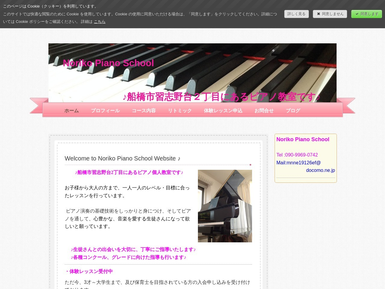 Noriko Piano Schoolのサムネイル