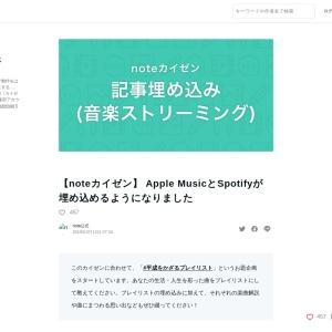 【noteカイゼン】 Apple MusicとSpotifyが埋め込めるようになりました|note公式|note