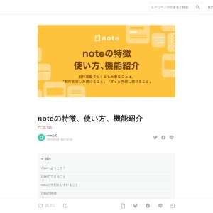 noteの使い方、機能紹介|note公式|note