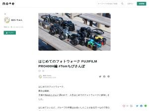 はじめてのフォトウォーク FUJIFILM PRO400H編 #Tomちぴさんぽ|あおいちゅん|note