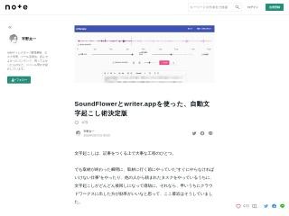 SoundFlowerとwriter.appを使った、自動文字起こし術決定版|平野太一|note
