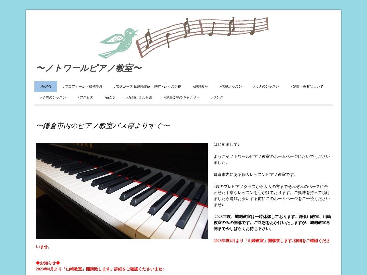 ノトワールピアノ教室のサムネイル
