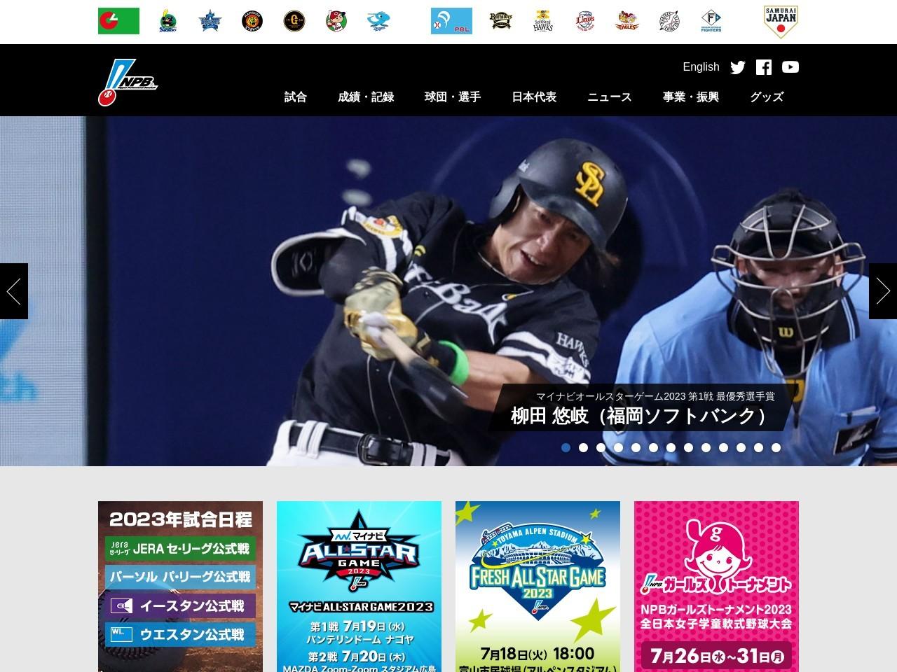 出場選手登録および登録抹消 | 公示 | NPB.jp 日本野球機構