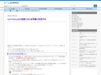 Let's Encryptの無償のSSL証明書の取得方法 | ホームネットワーク研究所