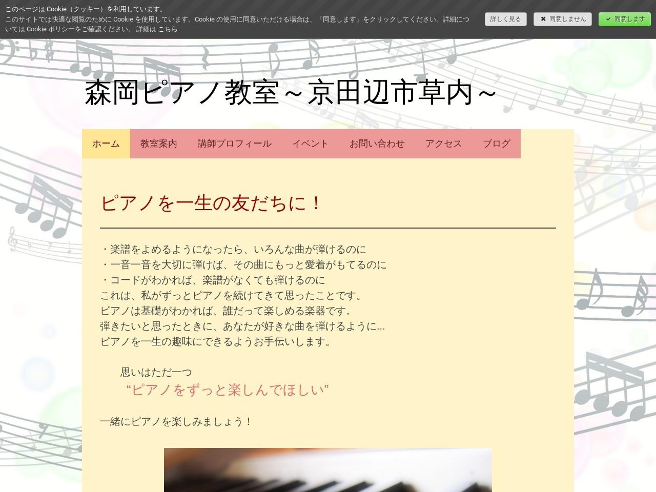 盛岡ピアノ教室のサムネイル
