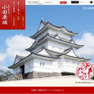 【公式】小田原城 難攻不落の城