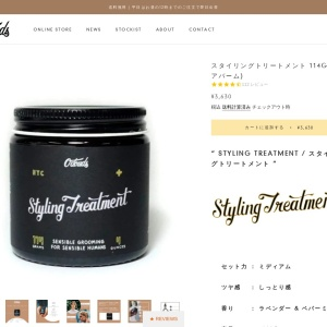 "O'Douds オダウズ ""STYLING TREATMENT スタイリングトリートメント"" 4oz 114g – O'Douds Japan"