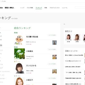 総合ランキング | Ameba(アメーバ) 芸能人・有名人ブログ