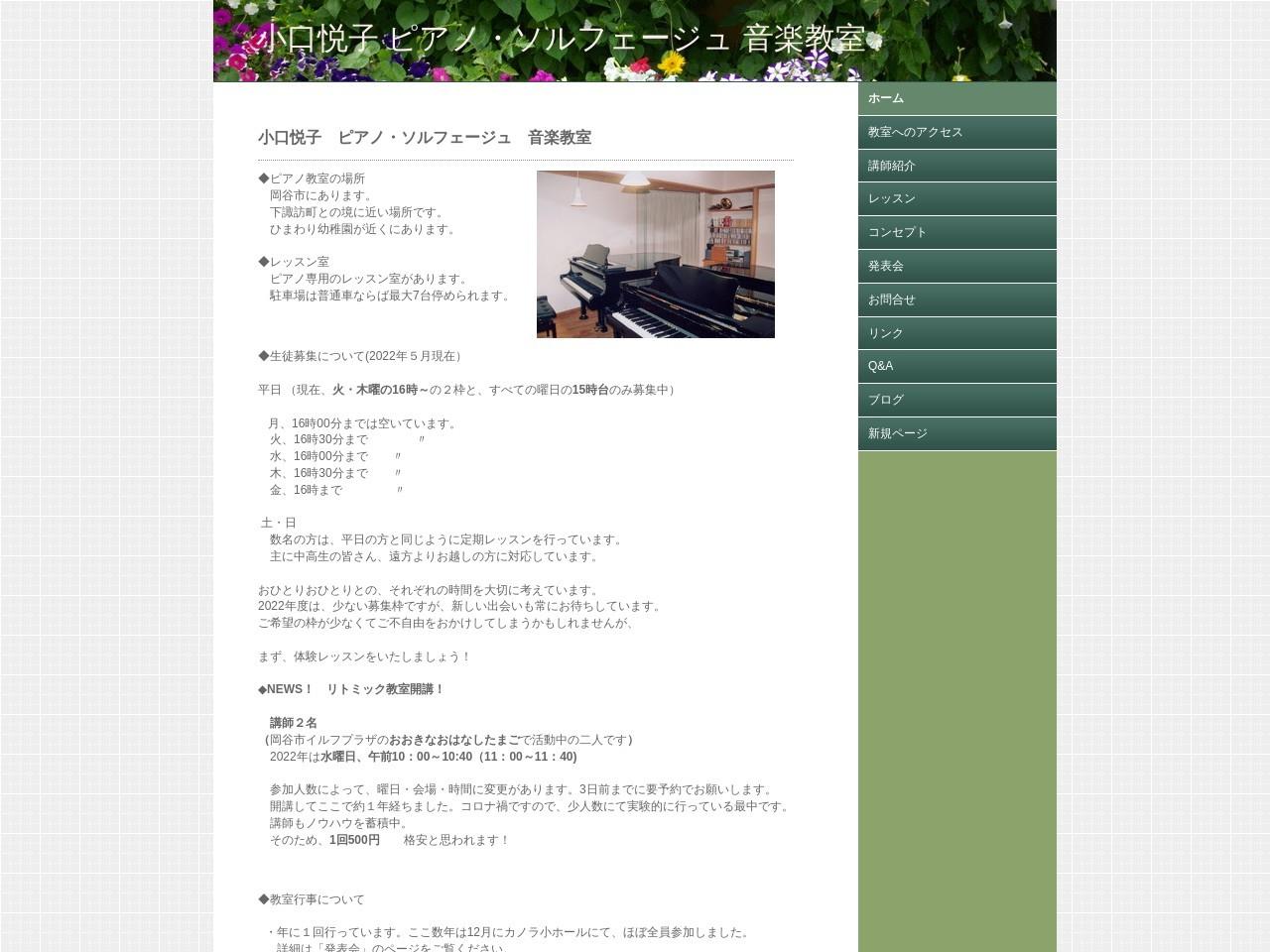 小口悦子ピアノ・ソルフェージュ音楽教室のサムネイル