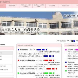 トップページ - 埼玉県立大宮中央高等学校