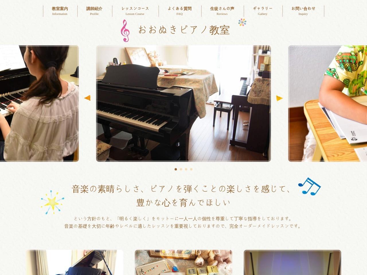 おおぬきピアノ教室のサムネイル