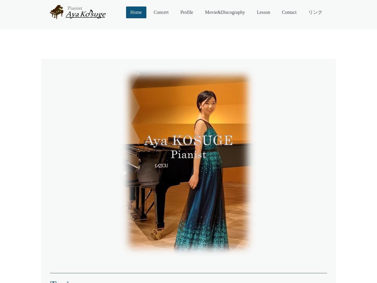 小菅綾ピアノ教室のサムネイル
