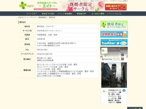 大分社会人サークル~エイト~の口コミ・評判・感想