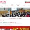 大分県Yakult1000 特別キャンペーン