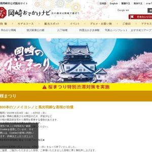 桜まつり|桜まつり|特集|岡崎おでかけナビ - 岡崎市観光協会公式サイト
