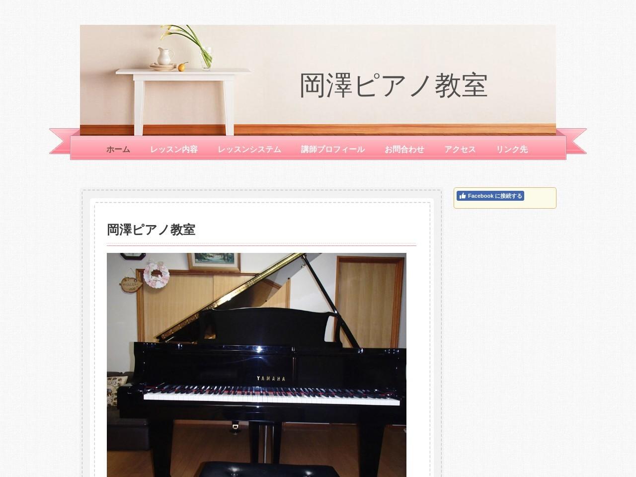 岡澤ピアノ教室のサムネイル