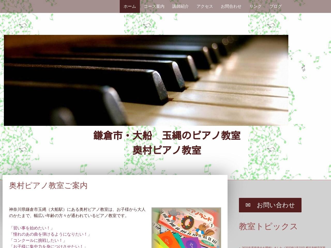 奥村ピアノ教室のサムネイル