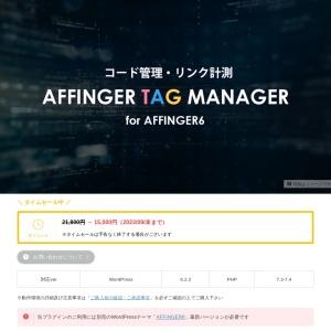 AffiliateRun~なぜ売れないか? [付録] プラグイン「AFFINGERタグ管理マネージャー2」 - 【公式】STINGER STORE