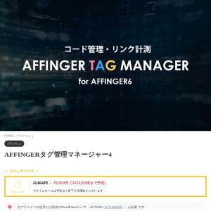 AFFINGERタグ管理マネージャー3~PDFマニュアル「AffiliateRun~なぜ売れないか?」付き - 【公式】STINGER STORE