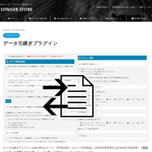 データ引継ぎプラグイン - 【公式】STINGER STORE