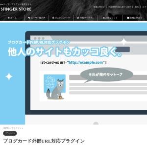 ブログカード外部URL対応プラグイン - 【公式】STINGER STORE