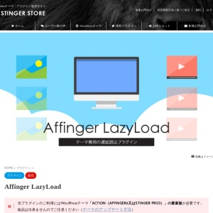 LazyLoad SEO(画像・iframe遅延読み込み) - 【公式】STINGER STORE
