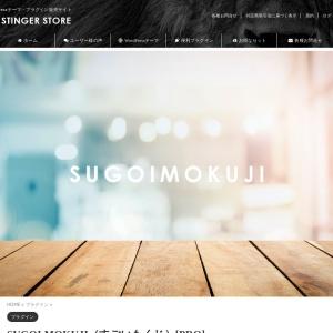SUGOI MOKUJI(すごいもくじ)[PRO] - WordPress(ワードプレス)