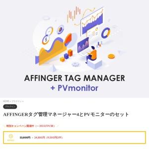 AFFINGERタグ管理マネージャー3とPVモニターのセット - WordPress(ワードプレス)