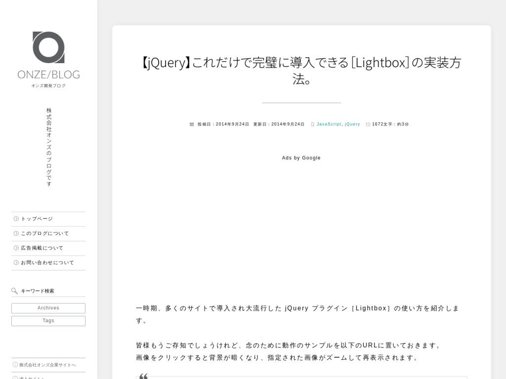 【jQuery】これだけで完璧に導入できる[Lightbox]の実装方法。 – ONZE