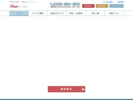 オーネットスーペリアの口コミ・評判・感想