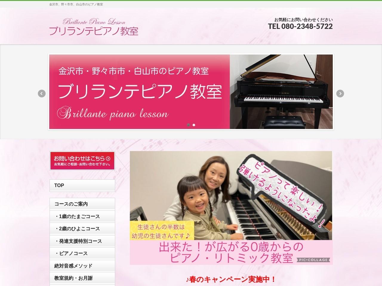ブリランテピアノ教室(押野教室・米泉公民館教室)のサムネイル