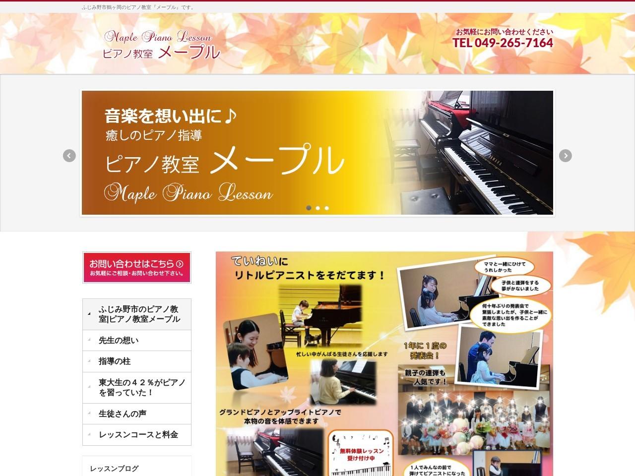 ピアノ教室メープルのサムネイル