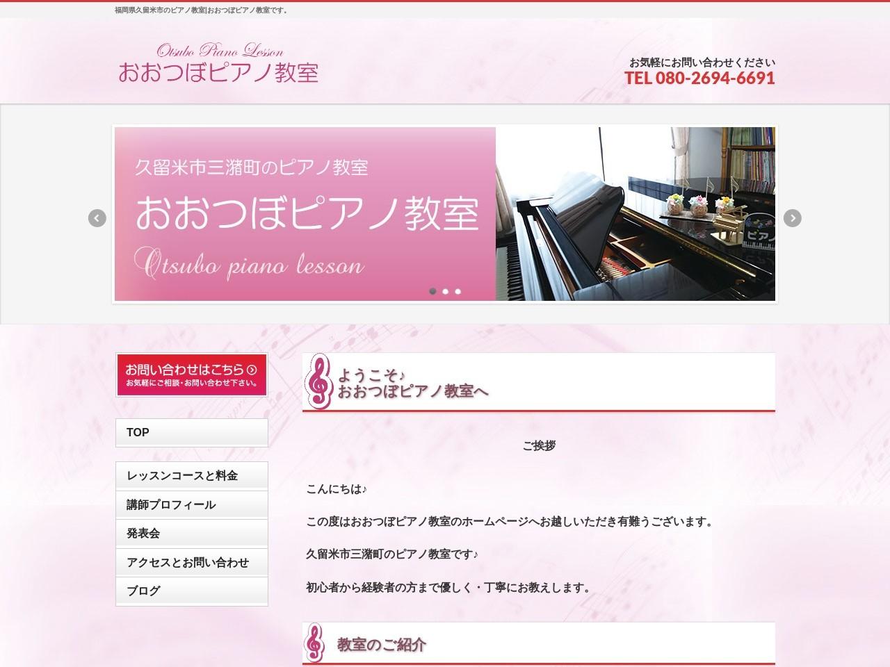 おおつぼピアノ教室のサムネイル