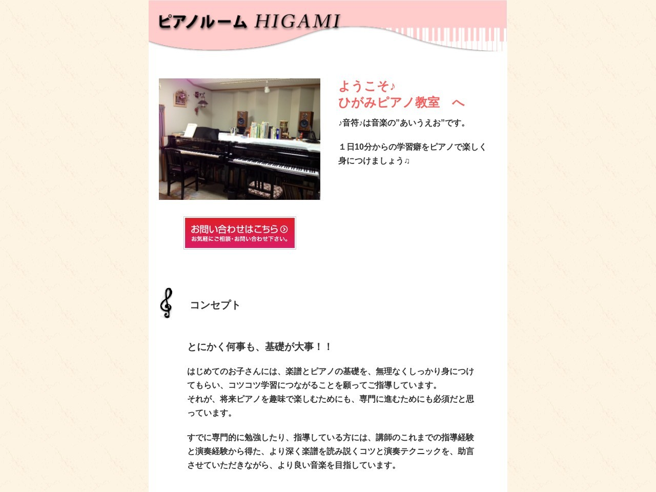 ひがみピアノ教室のサムネイル