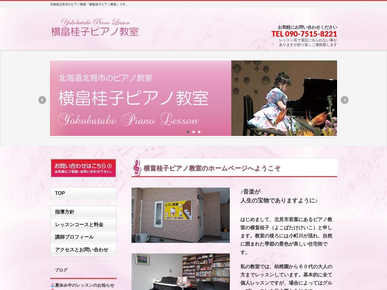 横畠桂子ピアノ教室のサムネイル