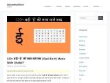 Badi Ee Ki Matra Wale Shabd in Hindi