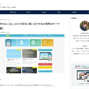 WordPress おしゃれでSEOに強いおすすめの有料18テーマ【厳選】 - OnoCode
