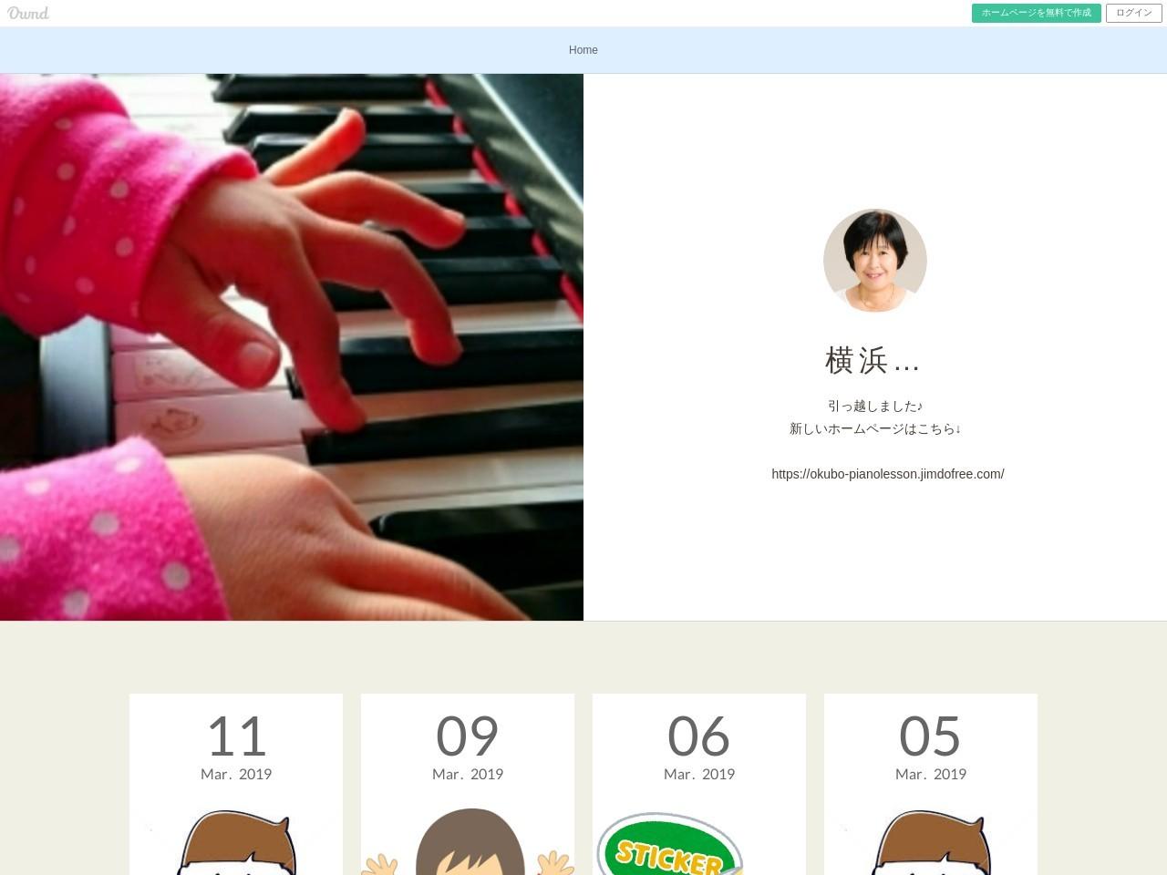 大久保ピアノ教室のサムネイル