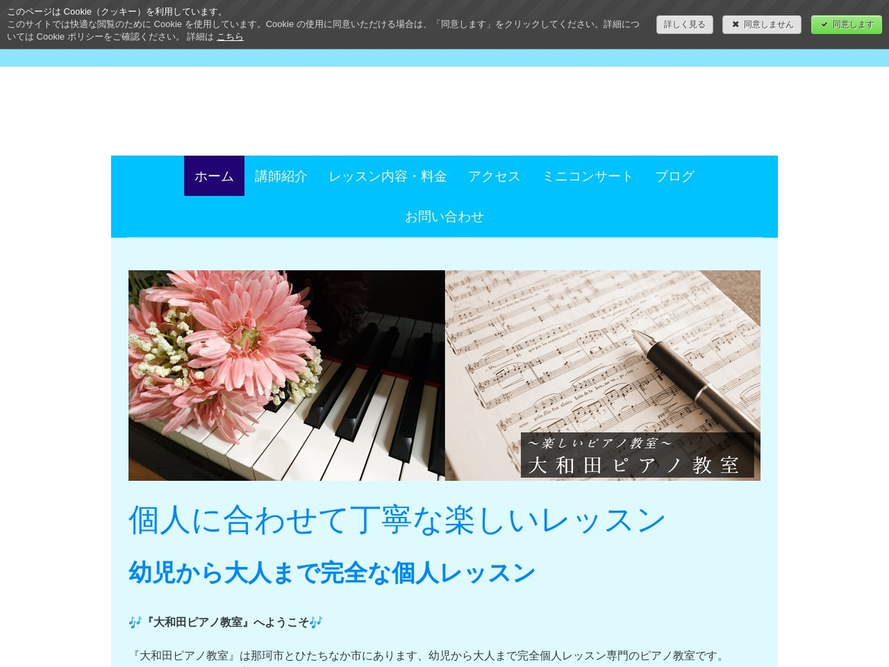 大和田ピアノ教室のサムネイル