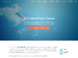 ブログ向けWordPressテーマ「OPENCAGE」