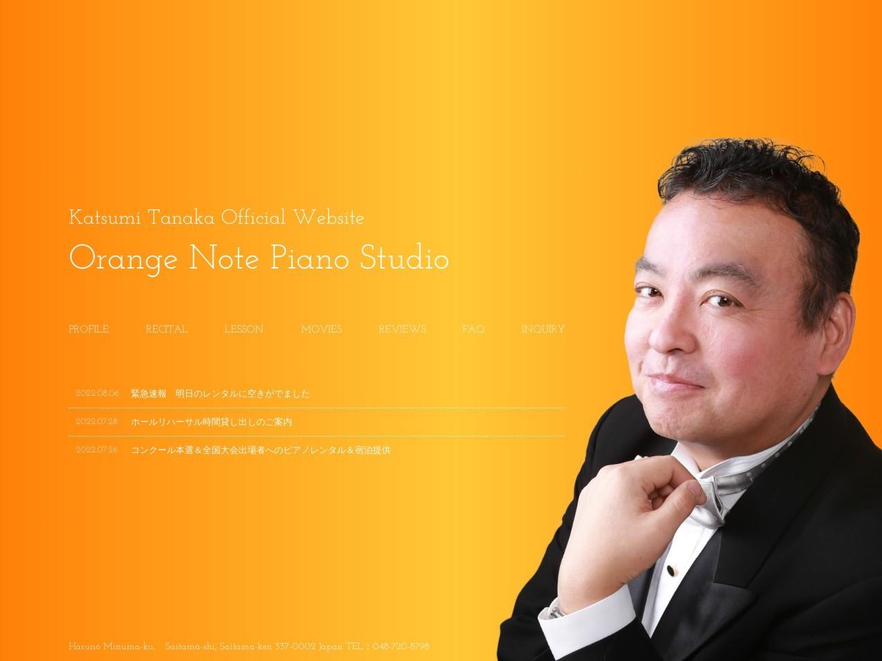 オレンジノートピアノスタジオのサムネイル