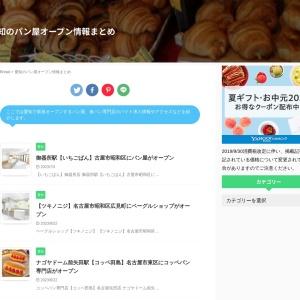 愛知のパン屋オープン情報まとめ