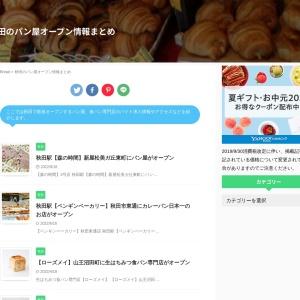 秋田のパン屋オープン情報まとめ
