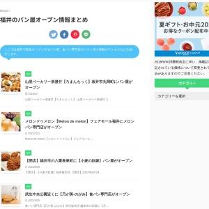 福井のパン屋オープン情報まとめ