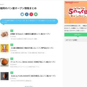 福岡のパン屋オープン情報まとめ