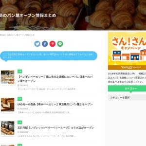 広島のパン屋オープン情報まとめ