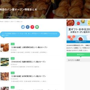 北海道のパン屋オープン情報まとめ