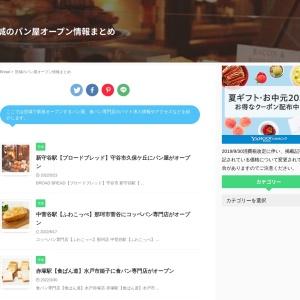 茨城のパン屋オープン情報まとめ