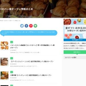 石川のパン屋オープン情報まとめ
