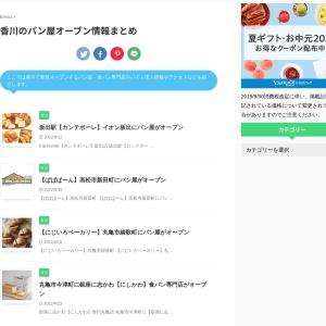 香川のパン屋オープン情報まとめ